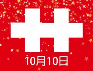 2021國慶假期公告